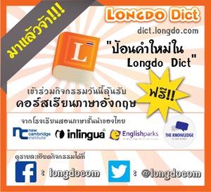 ป้อนคำใหม่ใน Longdo Dict ลุ้นเรียนภาษาฟรี