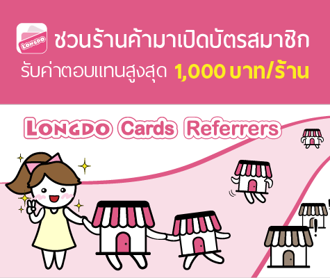 Longdo Cards Referrer